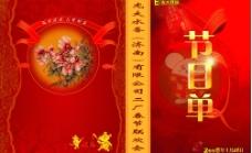 春节节目单老鼠封面封底图片