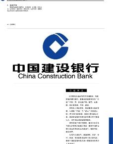 中国建设银行vi图片