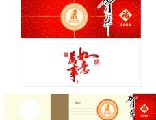 2008新年贺卡(精品)图片