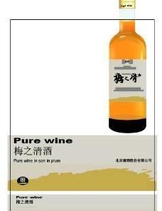 梅之清酒图片