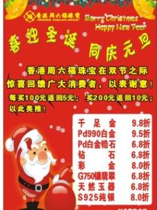 圣诞优惠海报图片