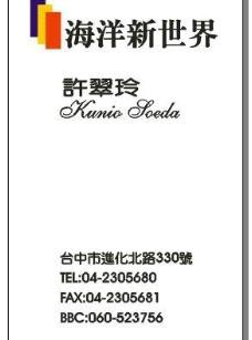 台湾经典简洁名片模版第10辑图片