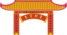 春节古代门楼图片