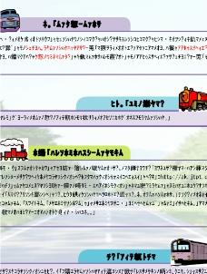 铁道学院宣传单图片