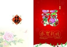 2008贺卡设计图片