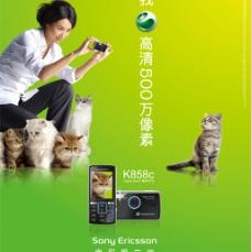 索尼爱立信K858C手机图片