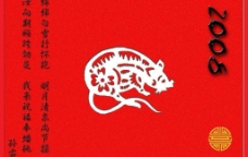 鼠年台历封面图片