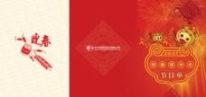 长安公司晚会节目单设计图片
