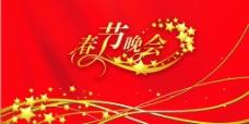 春节晚会背景,节庆贺卡,海报POP素材图片