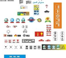 矢量包装盒 认证标志图片