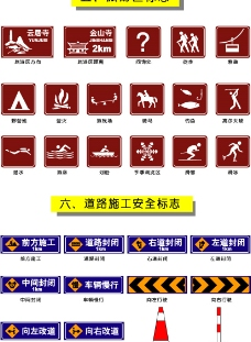 交通旅游区标志和道路施工安全标图片