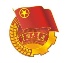 中国共青团团辉图片