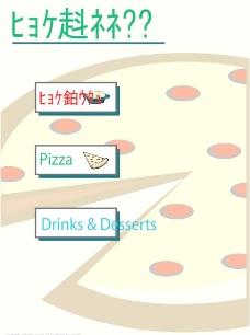 水果比萨图片