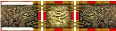 浮雕龍 古典風格素材25