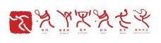 2008奧運圖標符號