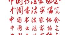 毛笔书法字体