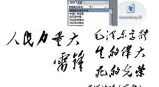 毛澤東字體