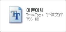 韩国字体9