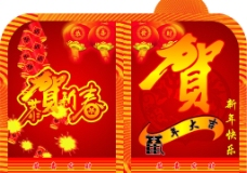 新年 贺卡 新年红包图片