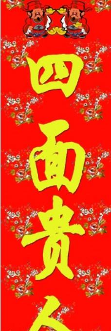 美发国庆节海报图片