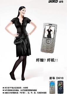 波导广告 时尚 前卫 海报图片