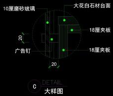 接待台详图0069