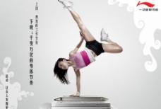 李宁平面广告图片