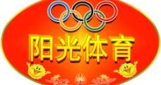 阳光体育为2008年奥运会加油!!图片
