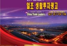 韩国dm广告杂志模板图片