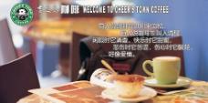 咖啡店堂写真广告1图片