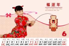 2008年中国红儿童台历图片