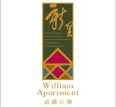 威廉公寓图片