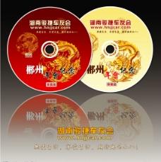 湖南骏捷车友会郴州年会纪念宣传CD图片