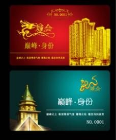龙城会VIP卡图片
