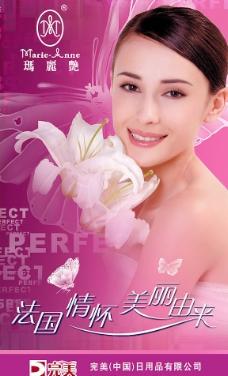 完美玛丽艳化妆品招贴图片
