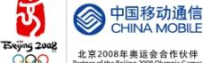 中国移动奥运合作伙伴图片