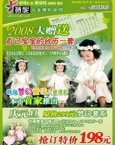 薇妮摄影宣传页图片