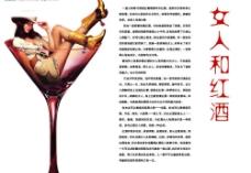 女人和红酒图片