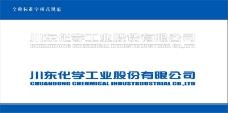 川东化工CIS0009