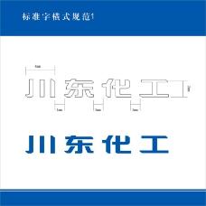 川东化工CIS0006