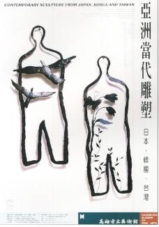台湾海招贴画0028