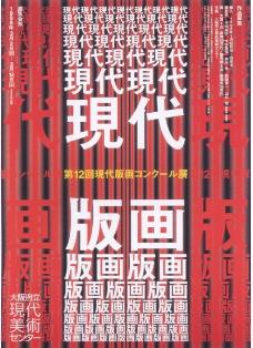 日本海报设计0022