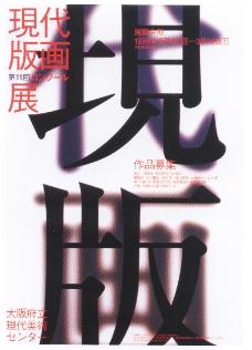 日本海报设计0018