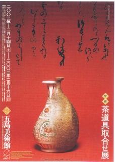 日本平面設計年鑒20070010