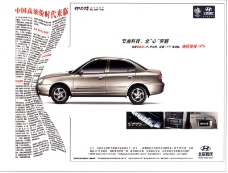汽车及关联品0014