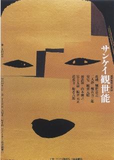 日本海报设计0029