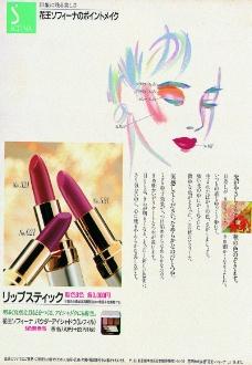 化妆品0487