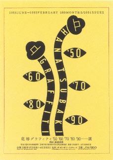 20世纪日本设计师作品集0071