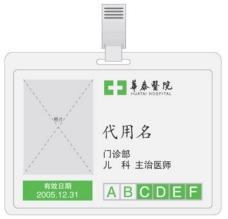 事务用品VI模板0079