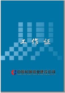 事务用品VI模板0112